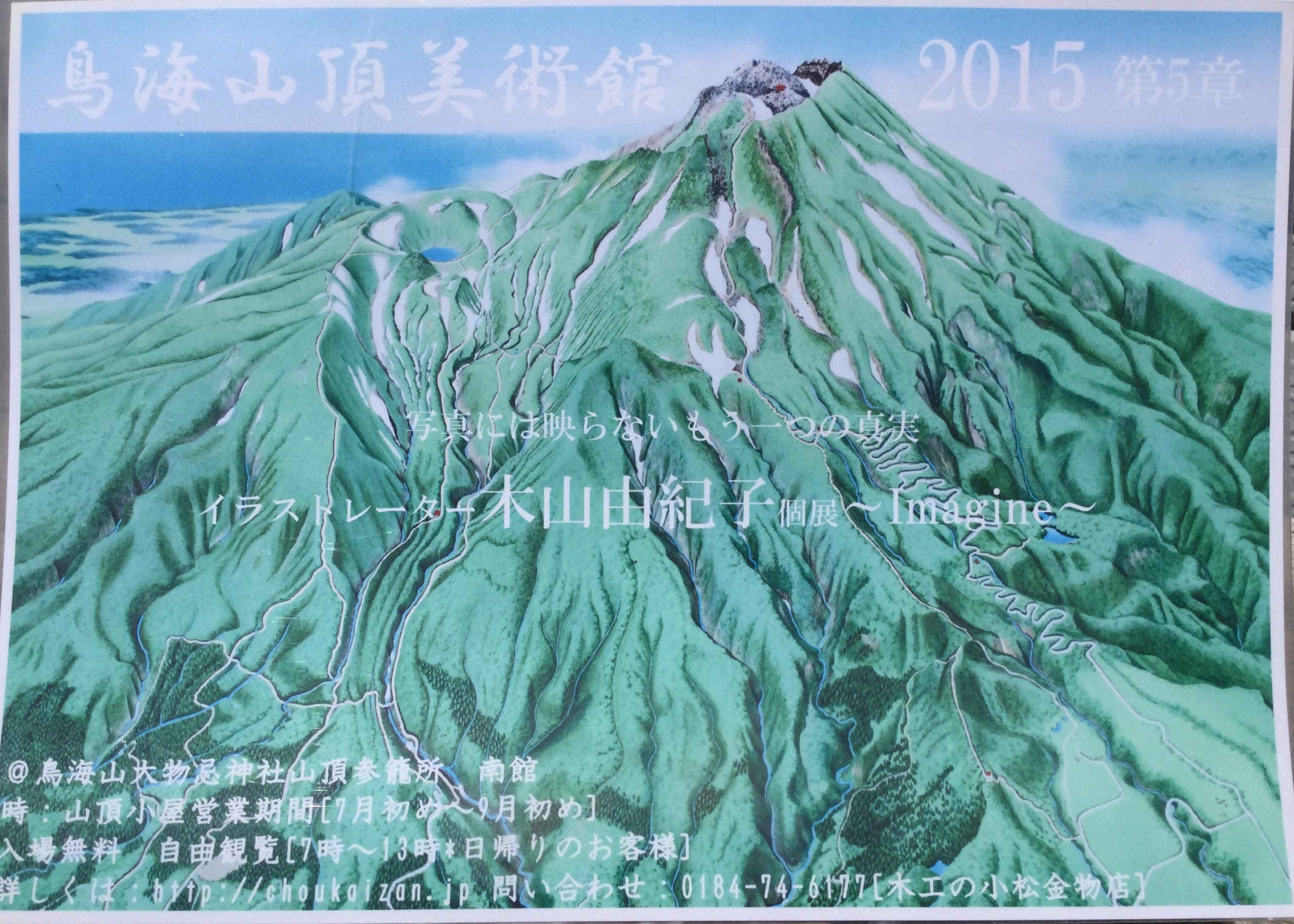 山頂美術館2015